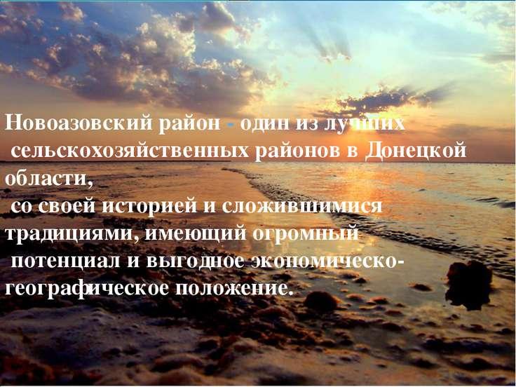 Новоазовский район - один из лучших сельскохозяйственных районов в Донецкой о...