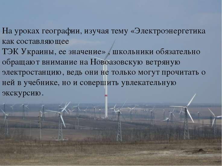 На уроках географии, изучая тему «Электроэнергетика как составляющее ТЭК Укра...