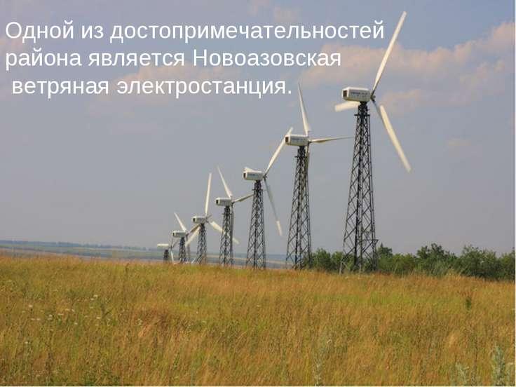 Одной из достопримечательностей района является Новоазовская ветряная электро...