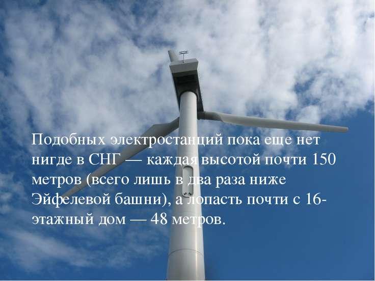 Подобных электростанций пока еще нет нигде в СНГ — каждая высотой почти 150 м...