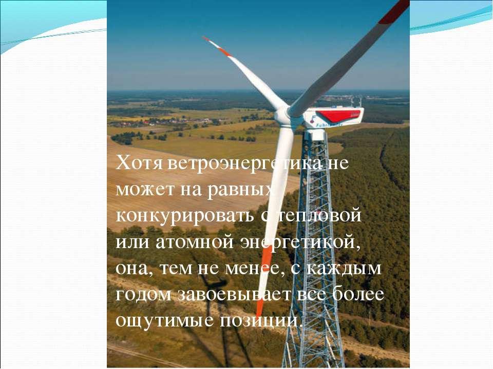 Хотя ветроэнергетика не может на равных конкурировать с тепловой или атомной ...