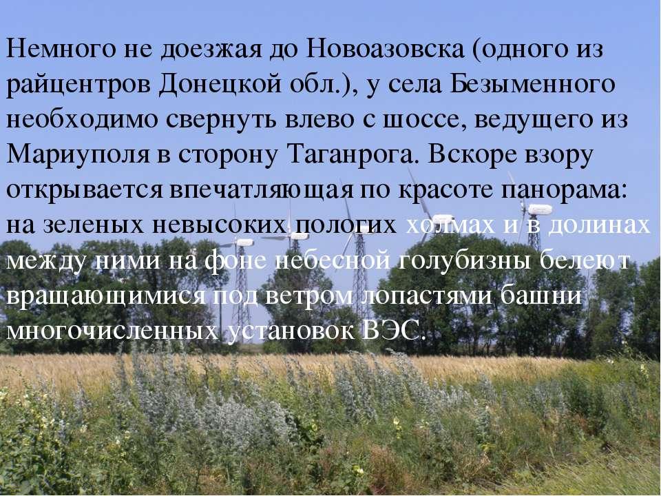 Немного не доезжая до Новоазовска (одного из райцентров Донецкой обл.), у сел...