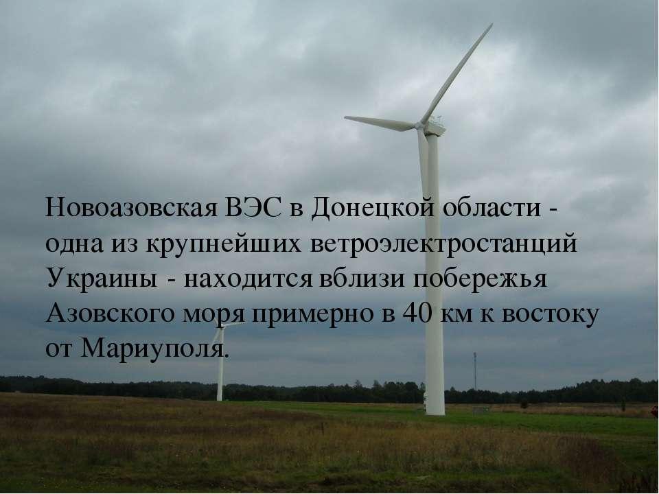 Новоазовская ВЭС в Донецкой области - одна из крупнейших ветроэлектростанций ...