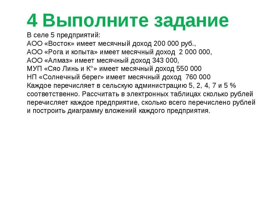 4 Выполните задание В селе 5 предприятий: АОО «Восток» имеет месячный доход 2...
