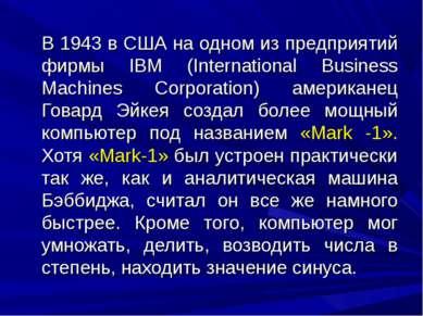 В 1943 в США на одном из предприятий фирмы IBM (International Business Machin...