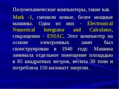 Полумеханические компьютеры, такие как Mark -1, сменили новые, более мощные м...