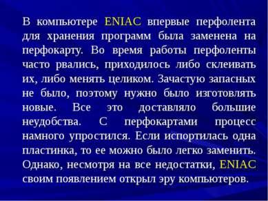 В компьютере ENIAC впервые перфолента для хранения программ была заменена на ...