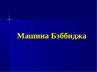 Машина Бэббиджа