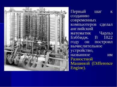 Первый шаг к созданию современных компьютеров сделал английский математик Чар...