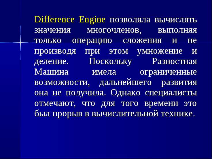 Difference Engine позволяла вычислять значения многочленов, выполняя только о...