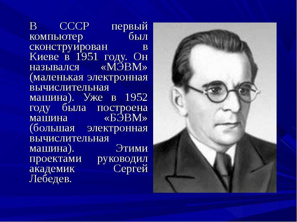 В СССР первый компьютер был сконструирован в Киеве в 1951 году. Он назывался ...