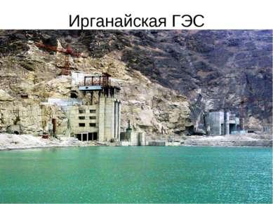 Ирганайская ГЭС