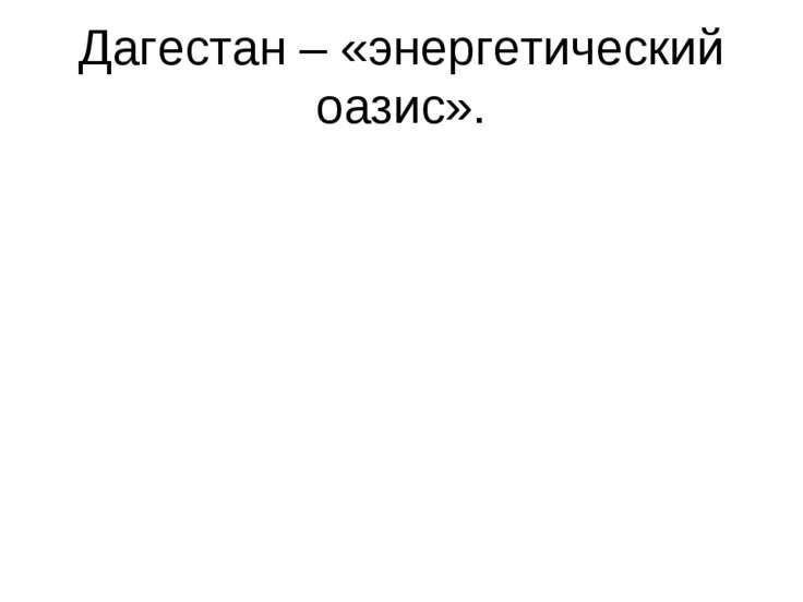 Дагестан – «энергетический оазис».