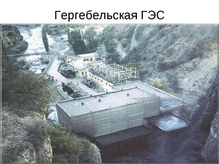 Гергебельская ГЭС