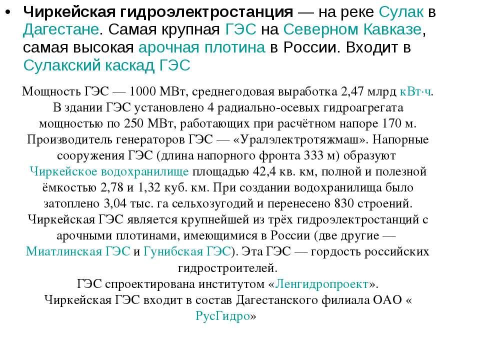 Чиркейская гидроэлектростанция— на реке Сулак в Дагестане. Самая крупная ГЭС...
