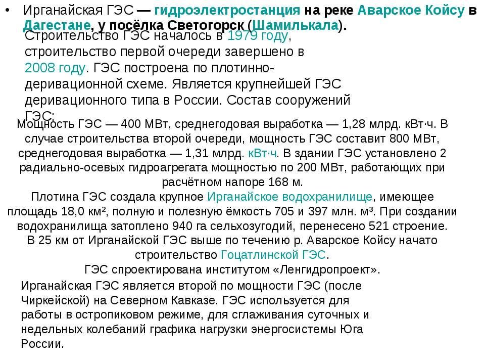 Ирганайская ГЭС— гидроэлектростанция на реке Аварское Койсу в Дагестане, у п...