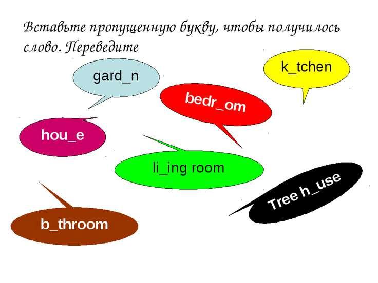Вставьте пропущенную букву, чтобы получилось слово. Переведите gard_n k_tchen...