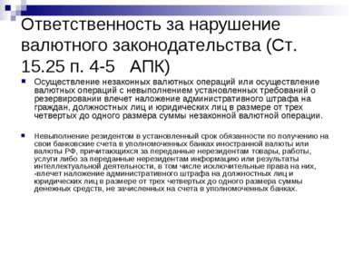 Ответственность за нарушение валютного законодательства (Ст. 15.25 п. 4-5 АПК...