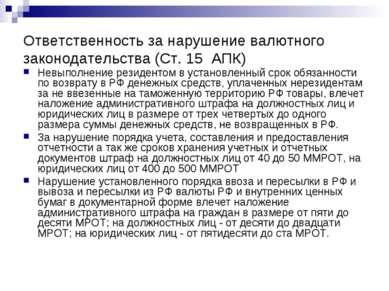 Ответственность за нарушение валютного законодательства (Ст. 15 АПК) Невыполн...