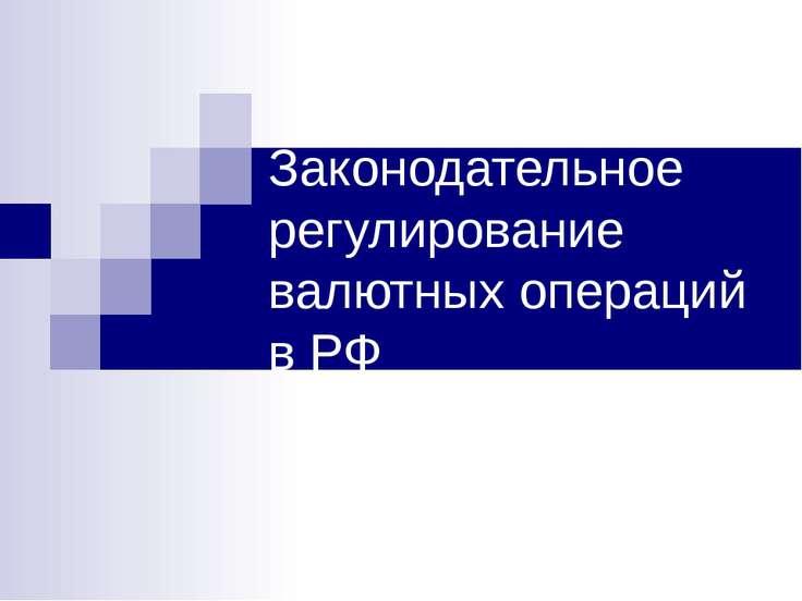 Законодательное регулирование валютных операций в РФ