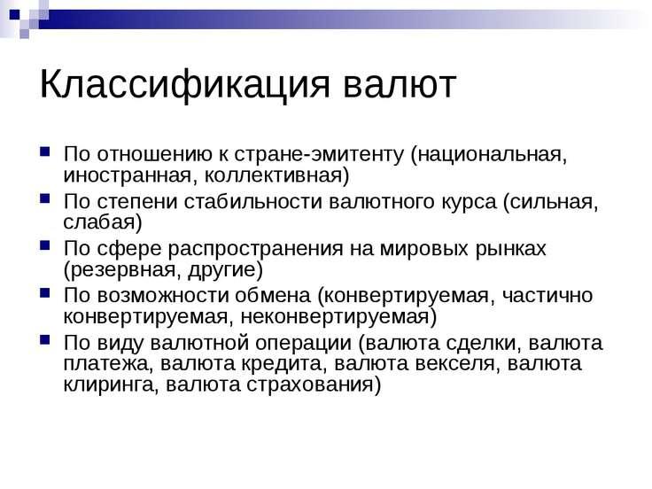 Классификация валют По отношению к стране-эмитенту (национальная, иностранная...