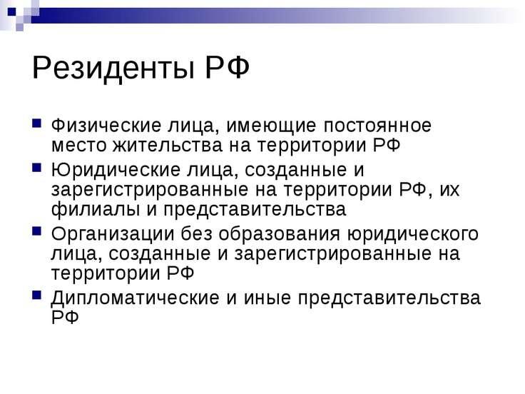 Резиденты РФ Физические лица, имеющие постоянное место жительства на территор...