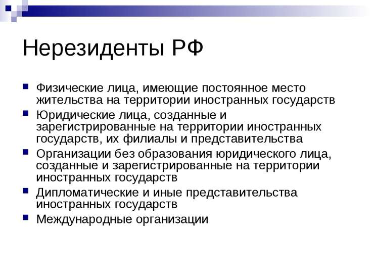 Нерезиденты РФ Физические лица, имеющие постоянное место жительства на террит...