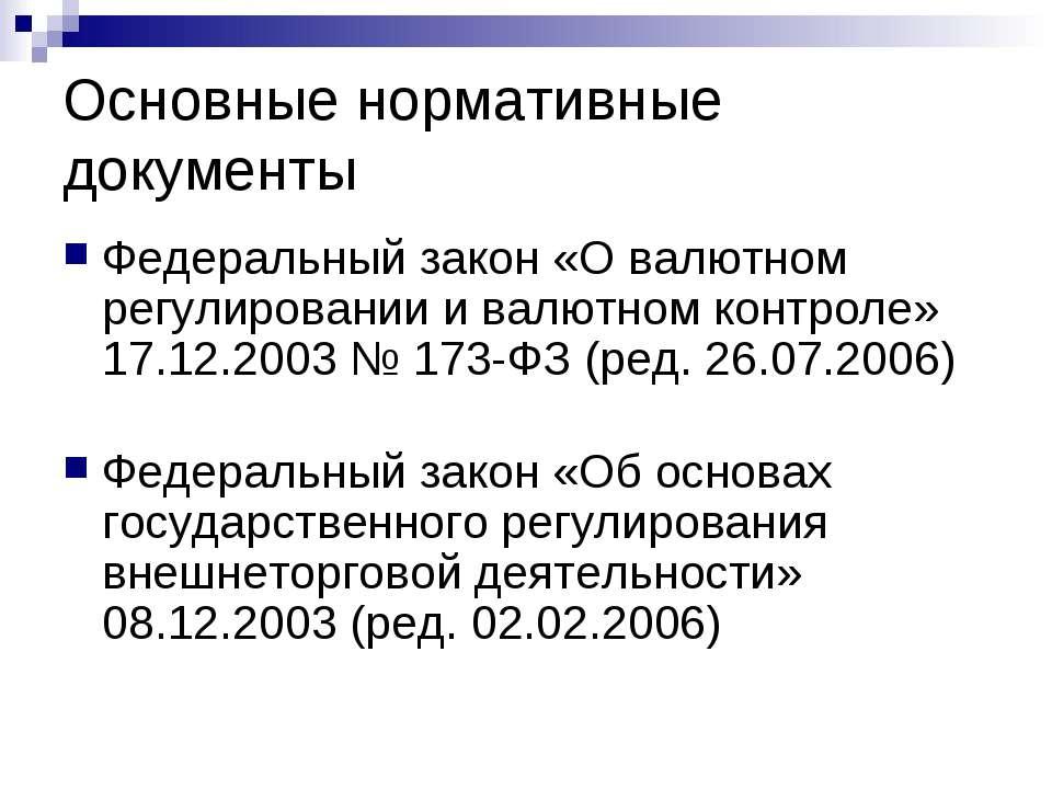 Основные нормативные документы Федеральный закон «О валютном регулировании и ...