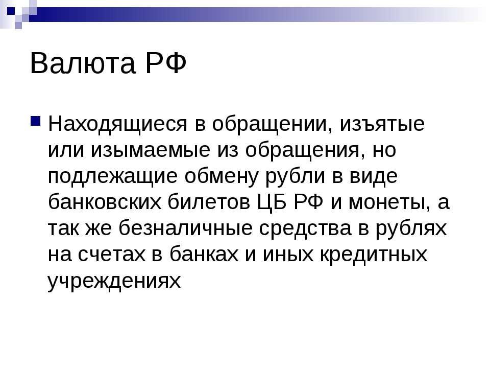 Валюта РФ Находящиеся в обращении, изъятые или изымаемые из обращения, но под...
