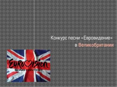 Конкурс песни «Евровидение» в Великобритании