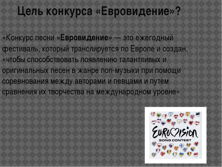 «Конкурс песни «Евровидение» — это ежегодный фестиваль, который транслируется...