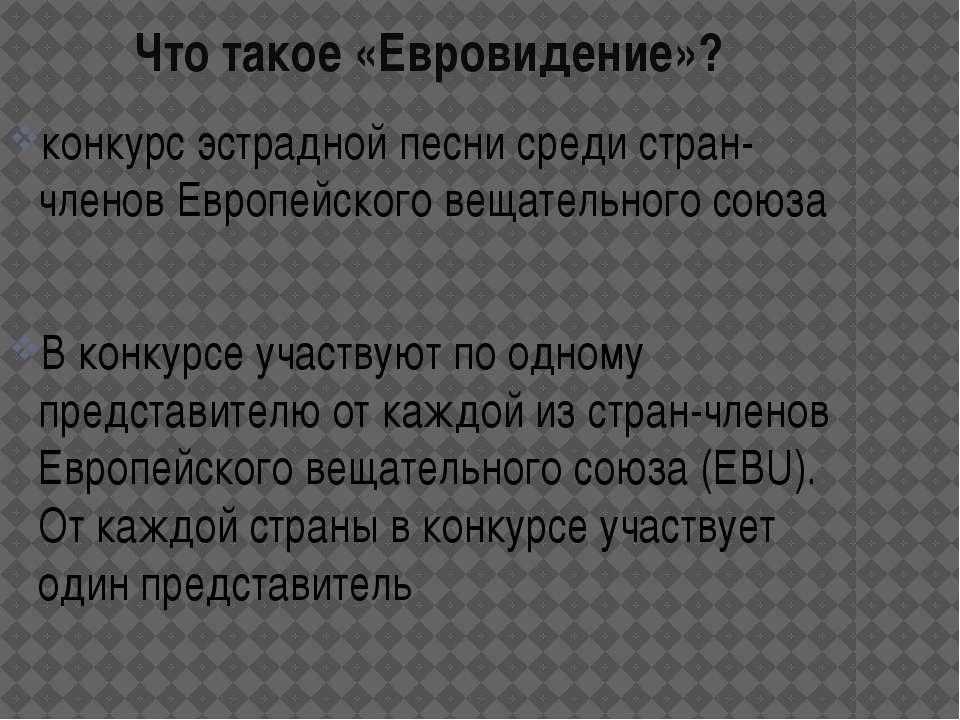 конкурс эстрадной песни среди стран-членов Европейского вещательного союза В ...