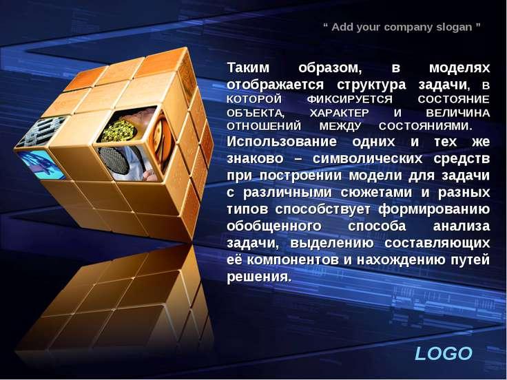 Таким образом, в моделях отображается структура задачи, В КОТОРОЙ ФИКСИРУЕТСЯ...