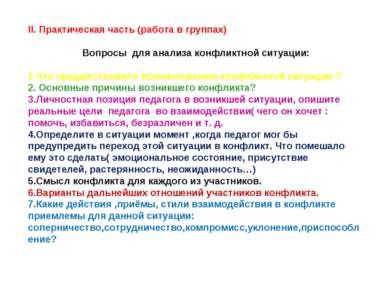 II. Практическая часть (работа в группах) Вопросы для анализа конфликтной сит...