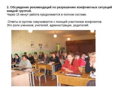 2. Обсуждение рекомендаций по разрешению конфликтных ситуаций каждой группой....