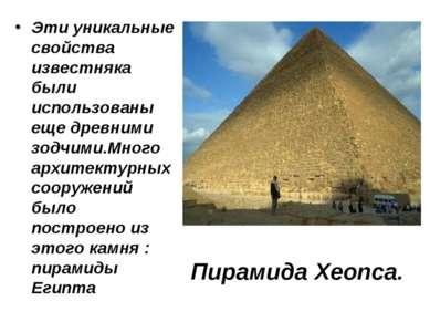 Пирамида Хеопса. Эти уникальные свойства известняка были использованы еще дре...