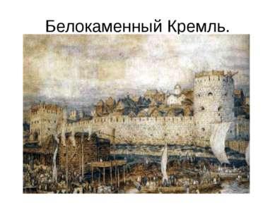 Белокаменный Кремль.