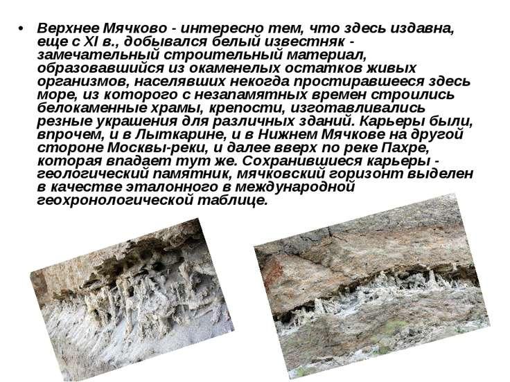 Верхнее Мячково - интересно тем, что здесь издавна, еще с XI в., добывался бе...