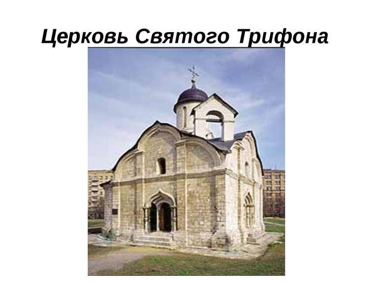 Церковь Святого Трифона