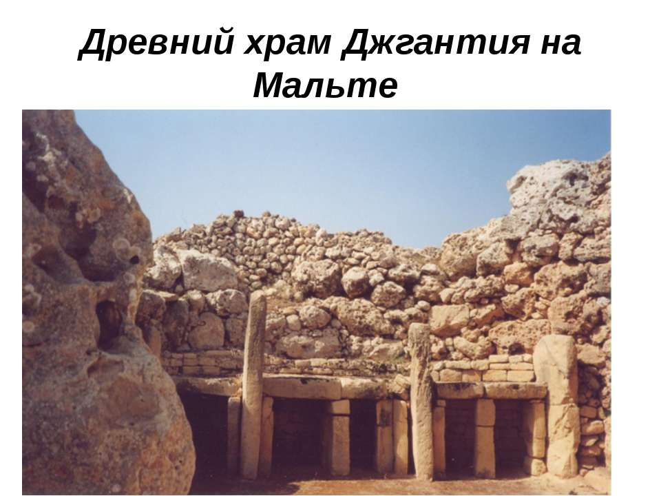 Древний храм Джгантия на Мальте
