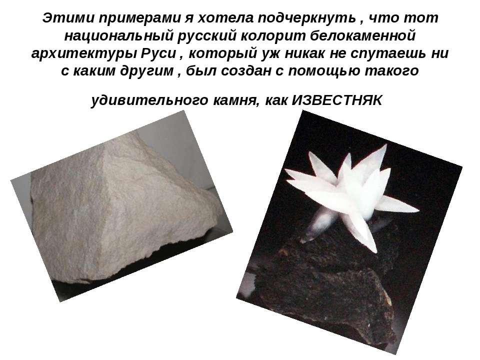 Этими примерами я хотела подчеркнуть , что тот национальный русский колорит б...