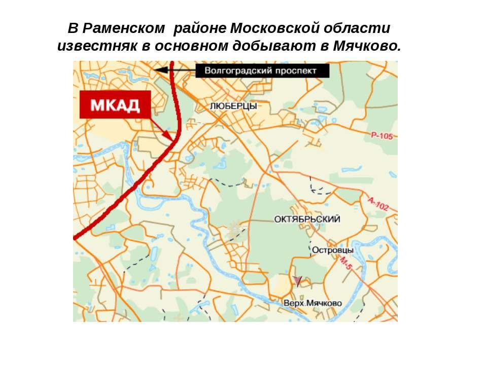 В Раменском районе Московской области известняк в основном добывают в Мячково.