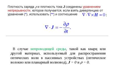 Плотность заряда и плотность тока J соединены уравнением непрерывности, котор...