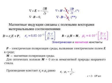 Магнитные индукции связаны с полевыми векторами материальными соотношениями Э...