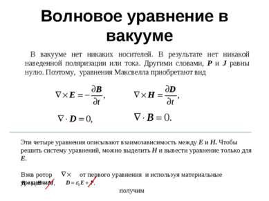 Волновое уравнение в вакууме В вакууме нет никаких носителей. В результате не...