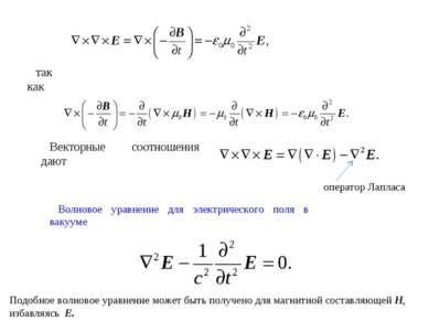 так как Векторные соотношения дают оператор Лапласа Волновое уравнение для эл...