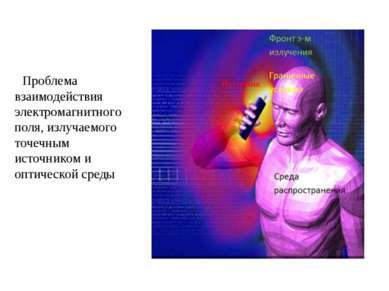 Проблема взаимодействия электромагнитного поля, излучаемого точечным источник...
