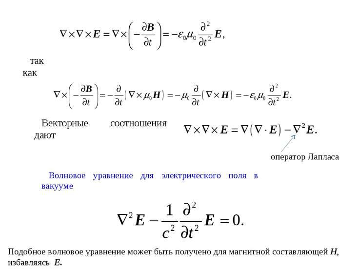 нарожны знаменитый уравнение фотонного газа серверах как правило