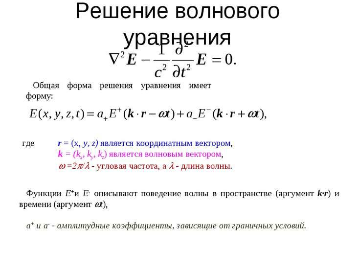 Решение волнового уравнения Общая форма решения уравнения имеет форму: где r ...