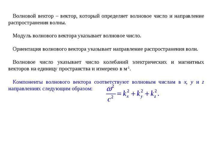 Волновой вектор – вектор, который определяет волновое число и направление рас...